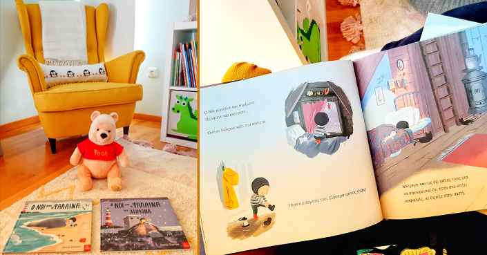 #MomAndTheCity :: Επιχείρηση Bιβλίο «Ο Νόι και η Φάλαινα»
