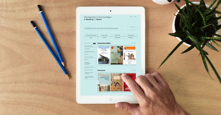 Το Ηλεκτρονικό Αναγνωστήριο της Εθνικής Βιβλιοθήκης ανοίγει πιλοτικά στο κοινό