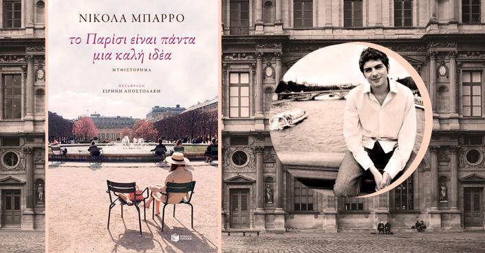 Διαβάσαμε «Το Παρίσι είναι πάντα μια καλή ιδέα» // Νικολά Μπαρρό