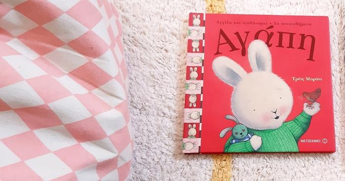 #MomAndTheCity Επιχείρηση βιβλίο: «Αγάπη»