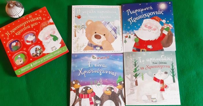 #MomAndTheCity Επιχείρηση βιβλίο //Χριστουγεννιάτικη κασετίνα με γιορτινές ιστορίες απο τις εκδόσεις Ψυχογιός