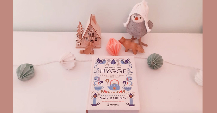 #MomAndTheCity Επιχείρηση // Υγεία: Το βιβλίο του HYGGE