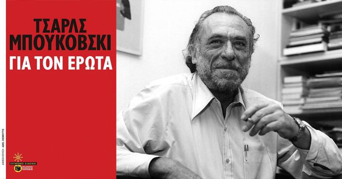 Τσαρλς Μπουκόβσκι, «Για τον Έρωτα», εκδ. Πατάκη