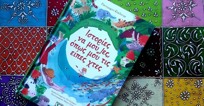 #MomAndTheCity - Επιχείρηση βιβλίο Ρ. Κίπλινγκ // Ιστορίες να μου λες όπως μου τις είπες χτες