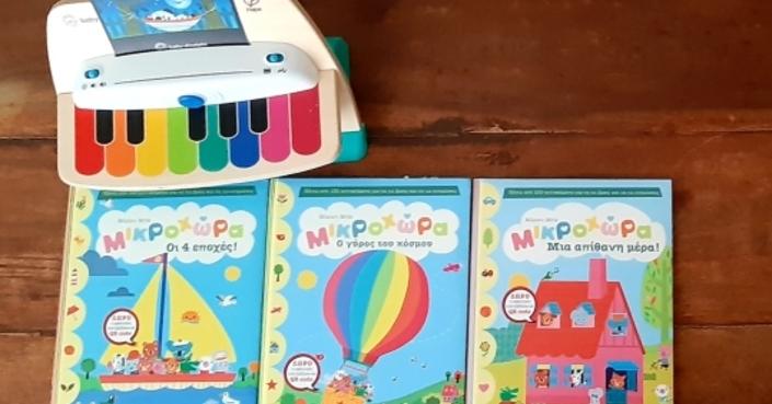 #MomAndTheCity :: Επιχείρηση βιβλίο // Μικροχώρα της Μάριον Μπίε