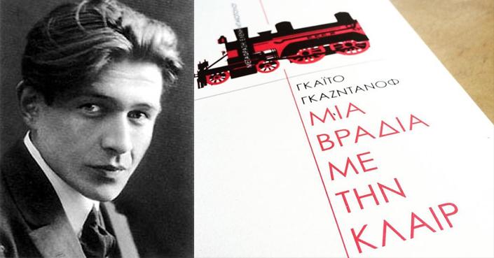 Διαβάσαμε το «Μια βραδιά με την Κλαιρ» του Γκαϊτό Γκαζντάνοφ // εκδόσεις Αντίποδες