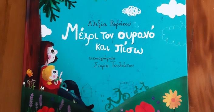 "#MomAndTheCity Επιχείρηση βιβλίο // Πώς να μιλήσεις στα παιδιά για την απώλεια ""Η Θάλασσα είδε "" ""Μέχρι τον Ουρανό και πίσω"""