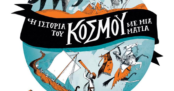 Νέες κυκλοφορίες παιδικών βιβλίων από τις Εκδόσεις Πατάκη
