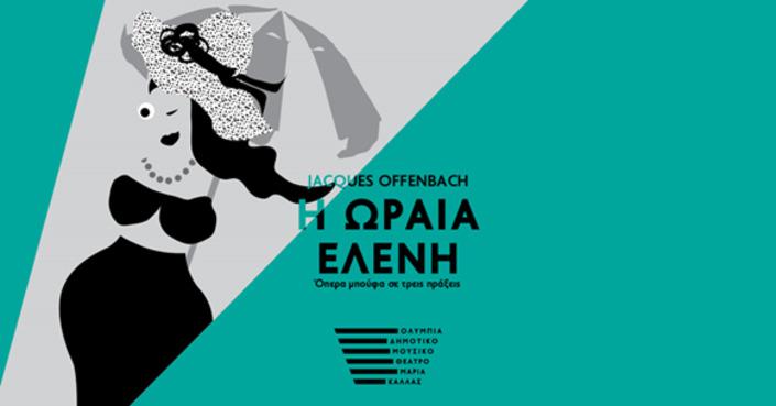 """200 Δωρεάν θέσεις στη γενική πρόβα της οπερέτας του Offenbach """"Η Ωραία Ελένη"""" στο θέατρο Ολύμπια"""