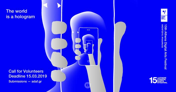 15ο Επετειακό Athens Digital Arts Festival >> Κάλεσμα Εθελοντών