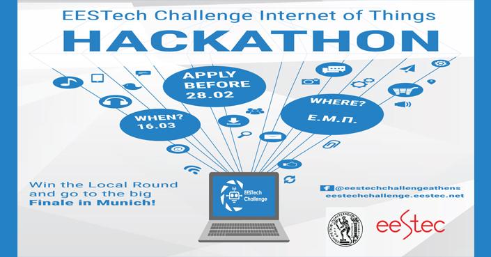 EESTech Challenge 2019 // Δηλώστε συμμετοχή!