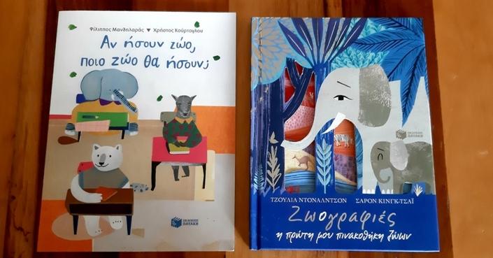 #MomAndTheCity Επιχείρηση βιβλίο// Ζωογραφιές και Άν ήσουν ζώο ποιό ζώο θα ήσουν