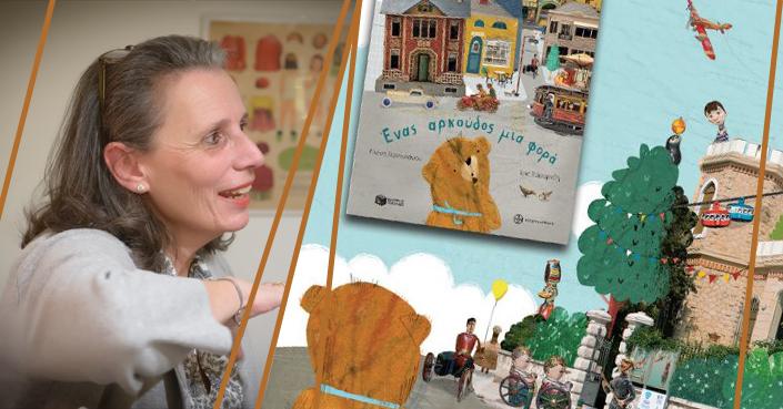 Συζητώντας με την Ελένη Γερουλάνου με αφορμή το βιβλίο «Ένας Αρκούδος μια φορά»