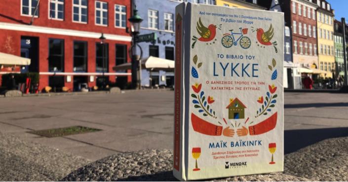 Το βιβλίο του LYKKE. Ο Δανέζικος τρόπος για την κατάκτηση της Ευτυχίας, ήρθε από τις Εκδόσεις Μίνωας.