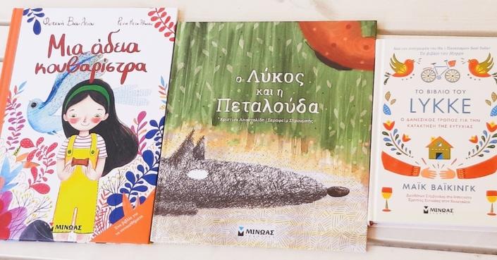 #MomAndTheCity Επιχείρηση βιβλίο // Τρεις όψεις της Ευτυχίας από τις Εκδόσεις Μίνωας