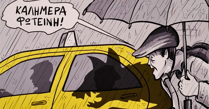Soloúp, O Συλλέκτης - Έξι διηγήματα για έναν κακό Λύκο | Εκδόσεις Ίκαρος