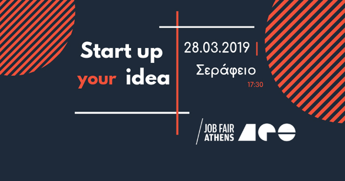 Job Fair Athens 2019 | Side Event 4 | Start Up Your Idea | 28/3, Σεράφειο