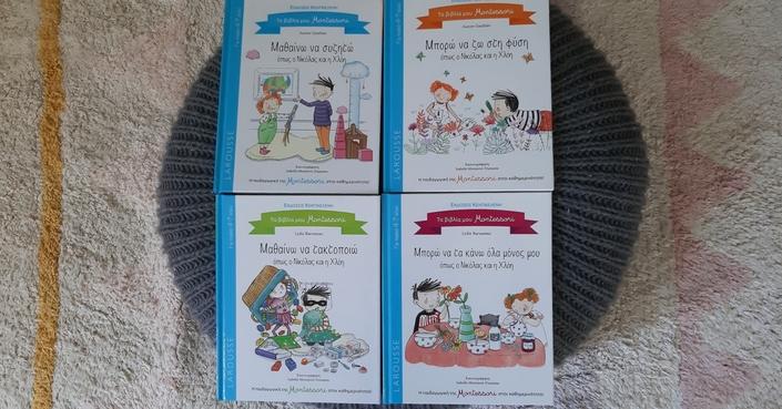 #MomAndTheCity Επιχείρηση Ανεξαρτησία // Τα βιβλία μου Montessori Εκδόσεις Κεντικελένη