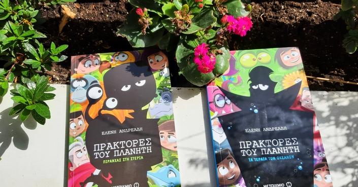 "#MomAndTheCity Επιχείρηση Περιβαλλοντική συνείδηση// Συνέντευξη με την συγγραφέα κ. Ανδρεάδη για τη σειρά βιβλίων ""Πράκτορες του Πλανήτη"" και Διαγωνισμός!"