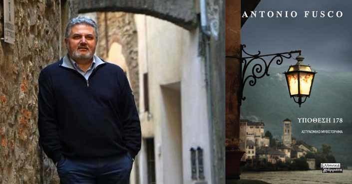 Διαβάσαμε την «Υπόθεση 178» του Αντόνιο Φούσκο από τις Εκδόσεις Ελληνικά Γράμματα