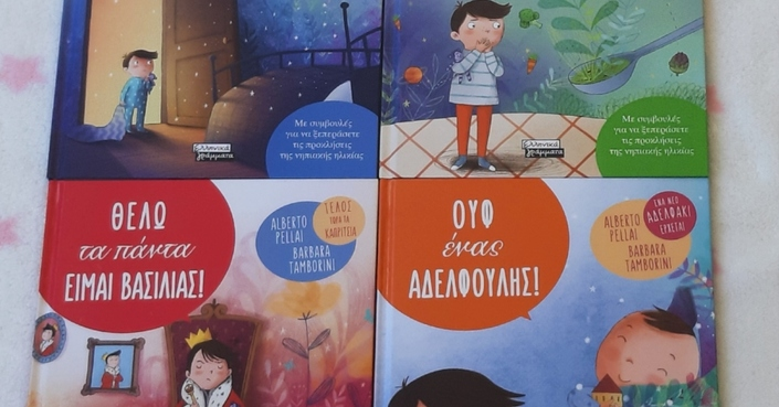 #MomAndTheCity :: Επιχείρηση Ανάπτυξη // Τέσσερα βιβλία για να ξεπεράσετε μαζί με το παιδί τις προκλήσεις της νηπιακής ηλικίας