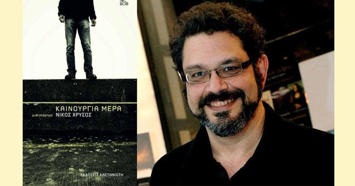 Απονομή βραβείου Λογοτεχνίας της Ε.Ε. 2019 στον Νίκο Χρυσό