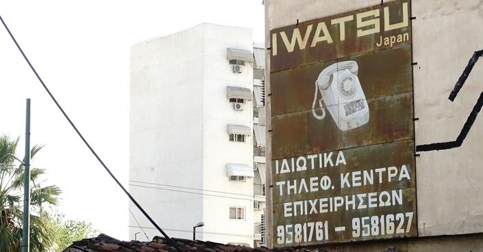 IWATSU JAPAN: Ταξίδι στην Αθήνα της υψηλής τεχνολογίας