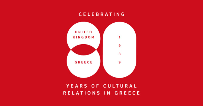 80 years British Council Greece | Πρόγραμμα Εκδηλώσεων