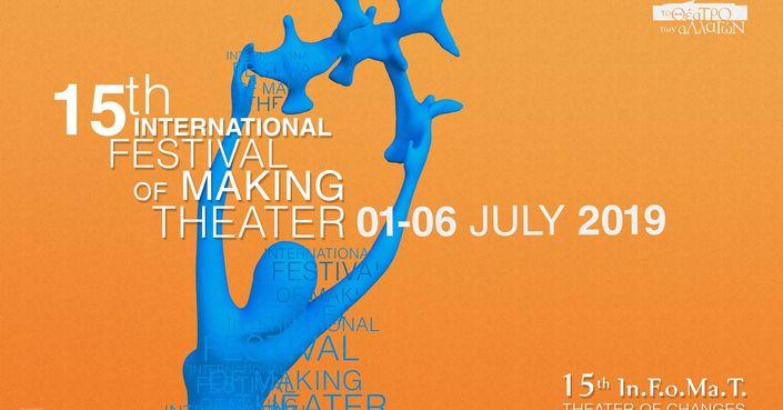 Το Θέατρο των Αλλαγών διοργανώνει το 15ο Φεστιβάλ Θεατρικών Μεθόδων