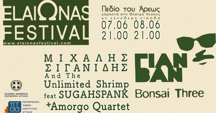 ElaiΩnas Festival 2019 – Η λέξη μέσα στη μουσική