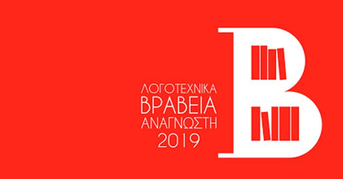 Λογοτεχνικά Βραβεία Αναγνώστη 2019
