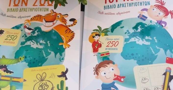 #MomAndTheCity Επιχείρηση Καλοκαιράκι // Βιβλία Δραστηριοτήτων Ο Άτλαντας του Κόσμου και ο Άτλαντας των ζώων μαζί με διαγωνισμό!