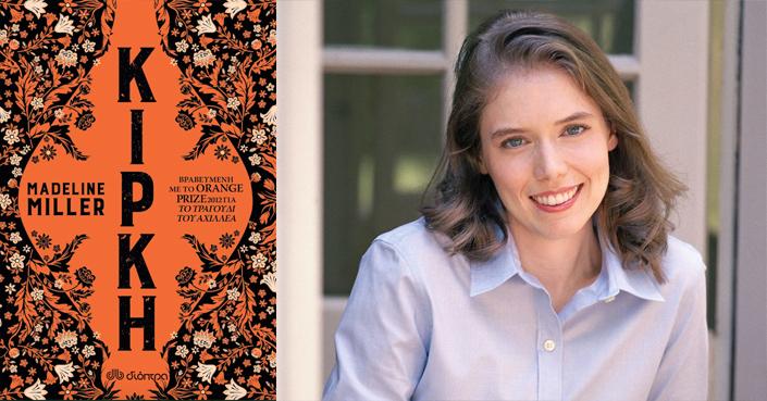 Διαβάσαμε την «Κίρκη» της Madeline Miller | Εκδ. Διόπτρα