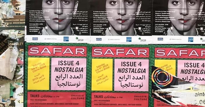 Το Ίδρυμα Ωνάση στη Βηρυτό | STUDIO SAFAR | JOURNAL SAFAR | CITERNE BEIRUT