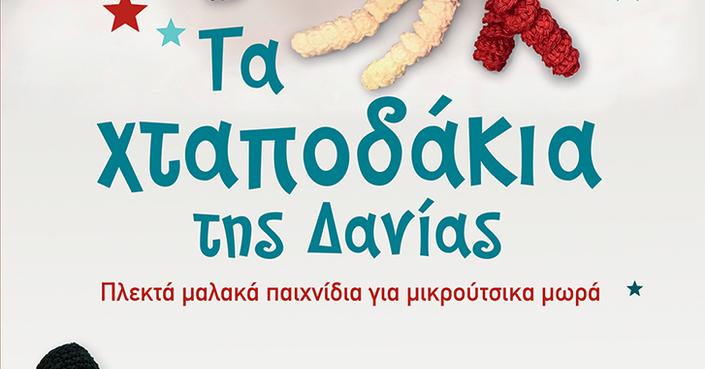 Νέες κυκλοφορίες Εκδόσεων Πατάκης- 'ΤΑ ΧΤΑΠΟΔΑΚΙΑ ΤΗΣ ΔΑΝΙΑΣ  ΠΛΕΚΤΑ ΜΑΛΑΚΑ ΠΑΙΧΝΙΔΙΑ ΓΙΑ ΜΙΚΡΟΥΤΣΙΚΑ ΜΩΡΑ'' σε μετάφραση Μαρίζας Ντεκάστρο.