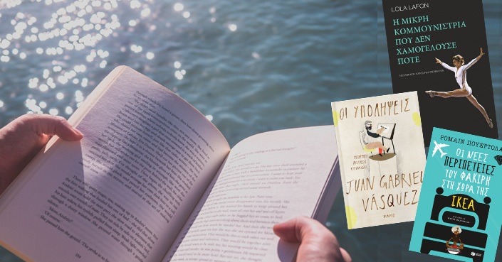 To deBόp σας προτείνει 3 μυθιστορήματα για τις καλοκαιρινές σας διακοπές!