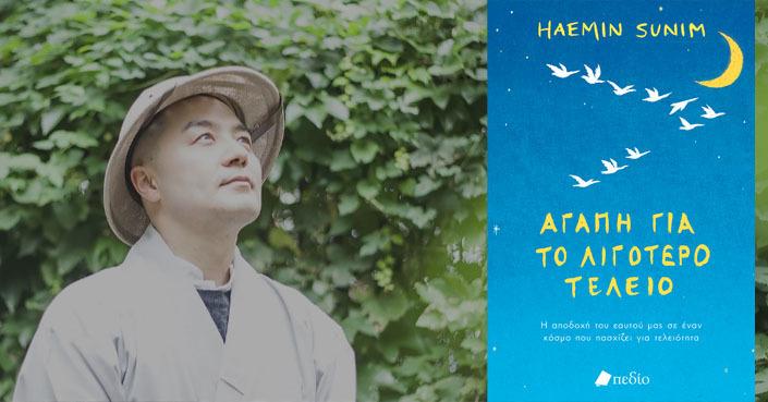 Διαβάσαμε το «Αγάπη για το Λιγότερο Τέλειο» του Haenim Sunim | εκδ. Πεδίο