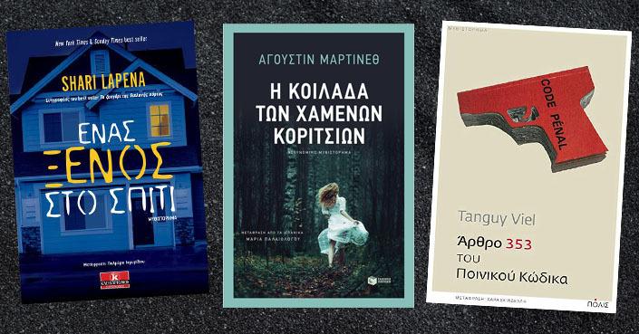 To deBόp σας προτείνει 3 αστυνομικά μυθιστορήματα για τον Αύγουστο!