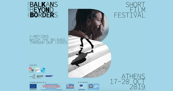 To 10o Φεστιβάλ Ταινιών Μικρού Μήκους Balkans Beyond Borders έρχεται τον Οκτώβρη!