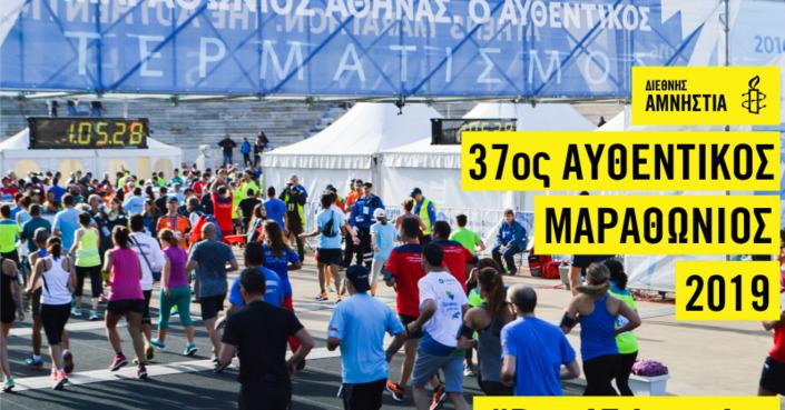 Τρέχεις Μαραθώνιο; Υποστήριξε τη Διεθνή Αμνηστία!