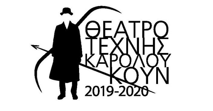 Θέατρο Τέχνης: το πρόγραμμα της σεζόν 2019-2020