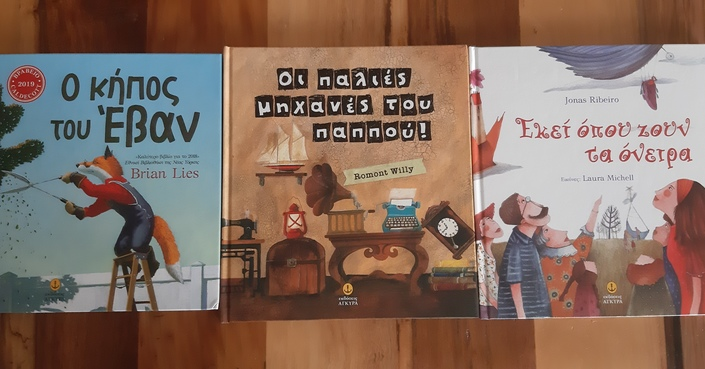 #MomAndTheCity Επιχείρηση Βιβλίο // Διαγωνισμός: Τρεις φθινοπωρινές ιστορίες, Εκδόσεις Άγκυρα