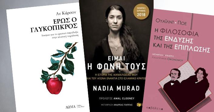 Τρία βιβλία για να μας κάνουν να σκεφτούμε, αυτό το φθινόπωρο!