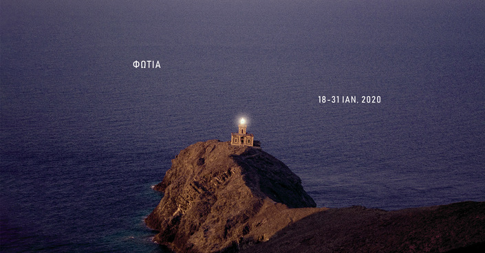 Open Call | Τέσσερα (συν ένα) Στοιχεία από το ΚΟΙΝΩΝΩ στην Τήνο