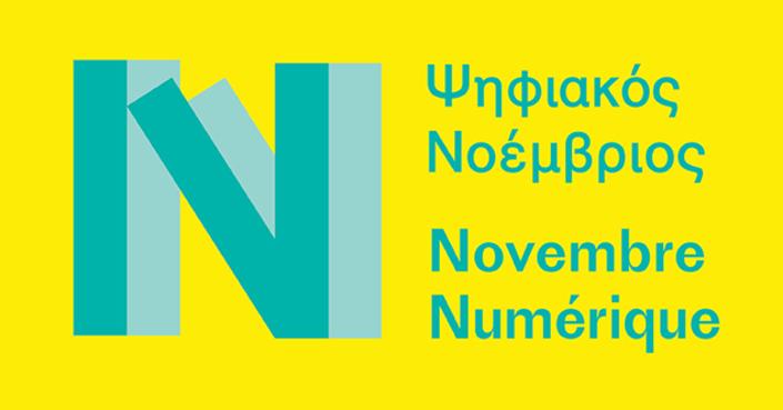 Το Γαλλικό Ινστιτούτο μας προσκαλεί στον πρώτο «Ψηφιακό Νοέμβριο»
