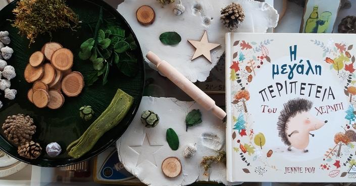#MomAndTheCity Επιχείρηση Βιβλίο και DIY// Φθινοπωρινό messy play -Η μεγάλη περιπέτεια του Χέρμπι