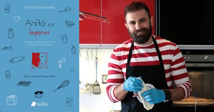 Στις κουζίνες μας, «απλά και διαφορετικά» με τον Γ. Ευγενειάδη | εκδ. Πεδίο