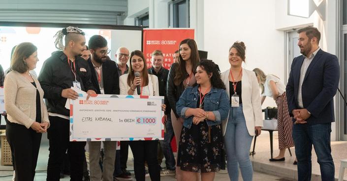 Το British Council διοργανώνει για τρίτη συνεχή χρονιά τον διαγωνισμό «Δεξιότητες Ζωής: Αναπτύσσοντας Κοινωνικούς Επιχειρηματίες»