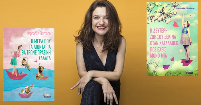 Δύο βιβλία μεταξύ λογοτεχνίας και αυτοβελτίωσης που αγαπήσαμε από τη Raphaelle Giordano!