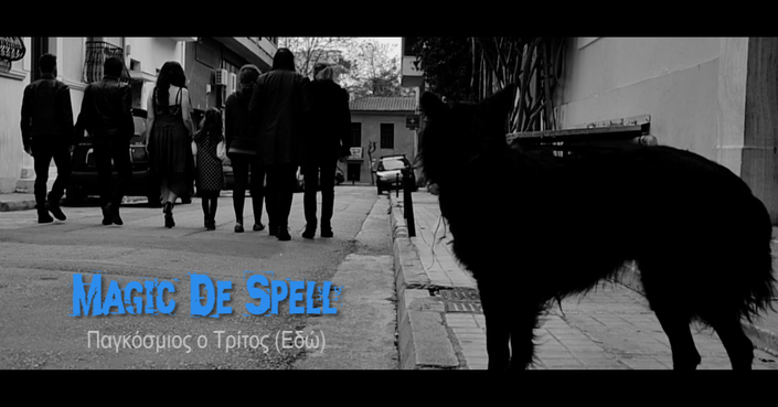 Νέα κυκλοφορία: Magic De Spell - Παγκόσμιος ο Τρίτος (Εδώ) | Video Clip